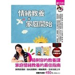 楊俐容的情緒教養課典藏套書(2冊合售)