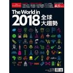 天下雜誌 :2018全球大趨勢