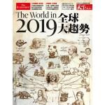 天下雜誌 :2019全球大趨勢