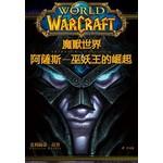 魔獸世界:阿薩斯-巫妖王的崛起