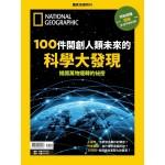 國家地理特刊:100件開創人類未來的科學大發現