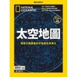國家地理特刊:太空地圖