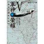 軍神榮耀(05)