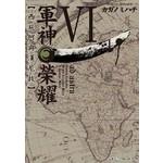 軍神榮耀(06)