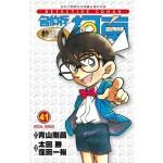 名偵探柯南特別篇(41)