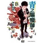 青之驅魔師(18)