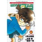 名偵探柯南特別篇(42)