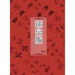 迷宮飯(07)典藏版