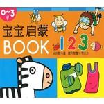 宝宝启蒙Book系列: 123