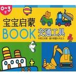 宝宝启蒙Book系列: 交通工具