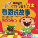 Baby's 认知学习图卡: 看图说故事