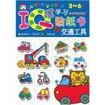 IQ贴纸书:交通工具