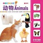 IQ宝宝学习书-动物