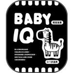 Baby IQ 0-1岁:视觉发展