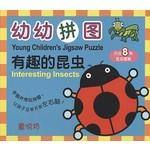 幼幼拼图-有趣的昆虫