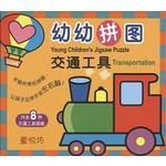 幼幼拼图-交通工具