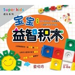 Super Kids: 宝宝益智积木