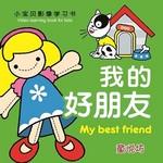 小宝贝影像学习书: 我的好朋友