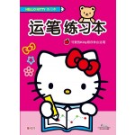 Hello Kitty 运笔练习本