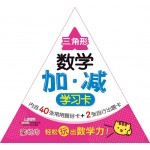 三角形数学加减学习卡