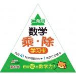 三角形数学乘除学习卡