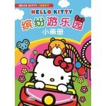 Hello Kitty小画册:缤纷游乐园小画册