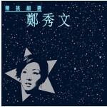 精挑细选 -郑秀文 (2CD)