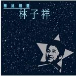 精挑细选 -林子祥 (2CD)