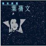 精挑细选 -叶倩文 (2CD)