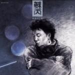 亲爱的小孩 -苏芮 [典藏黑胶] (LP)
