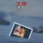 忘了你忘了我 -王杰 (典藏黑胶) [LP]