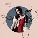 浮世绘 -GIN LEE 李幸倪 (2CD)