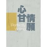 正能量筆記本:心甘情願Perfectly Willing