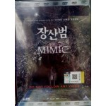 THE MIMIC (DVD) FIRM