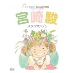 The Great Collection Studio Ghibli (9 DVD)