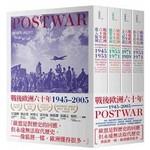 戰後歐洲六十年 1945~2005(全四卷)