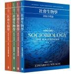 社會生物學-新綜合理論(4冊套書)