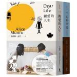 親愛的人生·太多幸福:諾貝爾獎得主艾莉絲·孟若短篇小說集套書