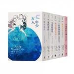 2013年諾貝爾文學獎得主-艾莉絲.孟若 作品集(上)(共七冊)