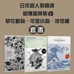 日本精選超人氣紙雕圖案集(3冊套書)
