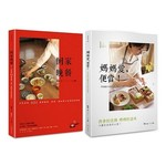 月光食堂道地和食料理(二冊套書:回家晚餐+媽媽愛,便當)