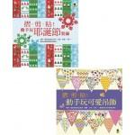 手作耶誕吊飾素材套書(全套二冊)【內附200張精美印花色紙】