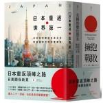 日本重返頂峰之路套書:日本重返世界第一+美國的藝伎盟友+擁抱戰敗