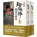 陰陽師 第十部:瀧夜叉姬(上、下)(二版)