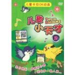 儿歌小天才 2 (DVD)