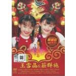 双星报喜 -王雪晶&莊群施 (+CD)