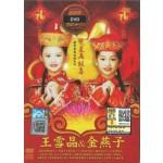 双星再报喜 -王雪晶&金燕子 (+CD)