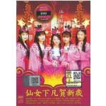 仙女下凡贺新岁 -仙女组合 (+CD)