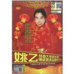 姚乙恭喜大家新年好 (DVD)