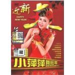 小萍萍贺旺年福建贺岁金曲 (DVD)